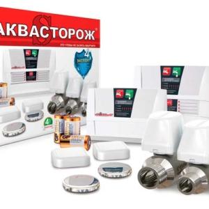 Система контроля протечки воды Аквасторож